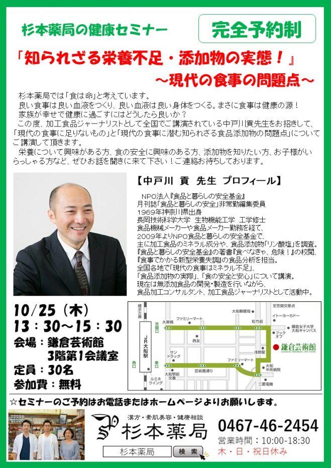 中戸川セミナー