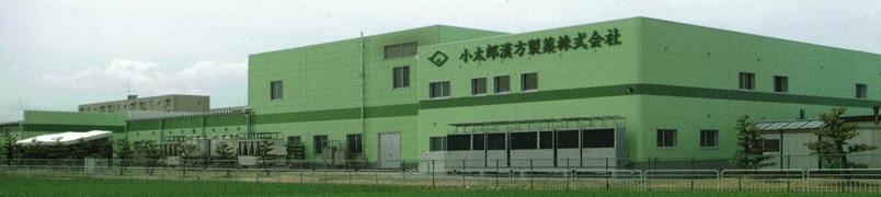 小太郎工場