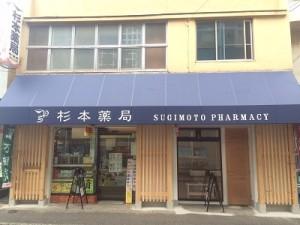 杉本薬局外観(小)