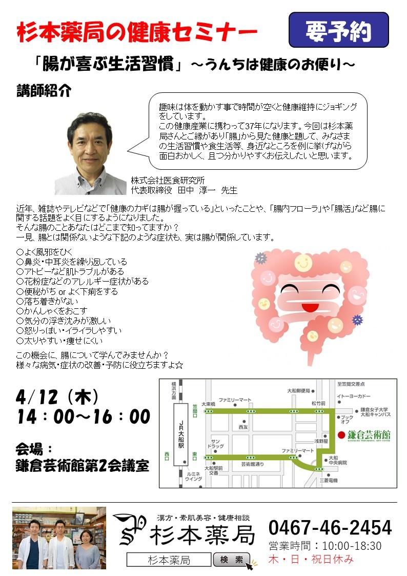 腸活セミナー(JPEG)