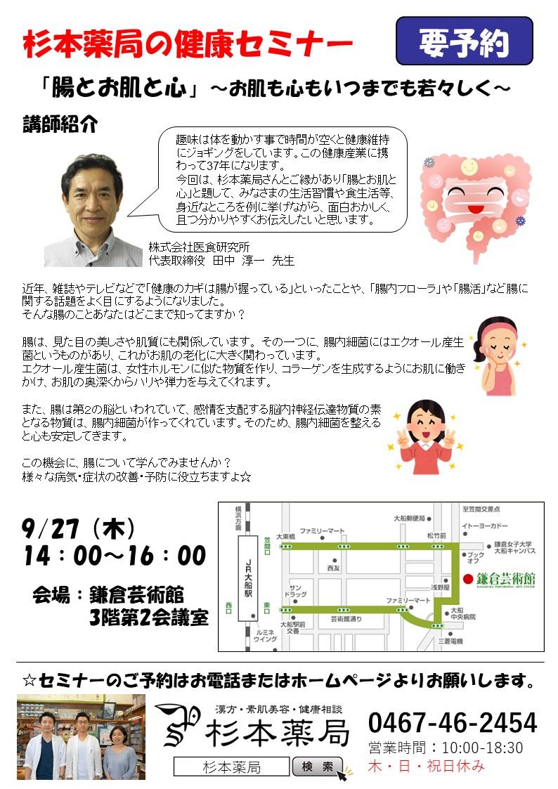 20180927腸活セミナー web