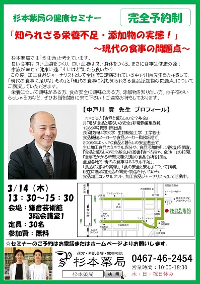20190314中戸川セミナー00