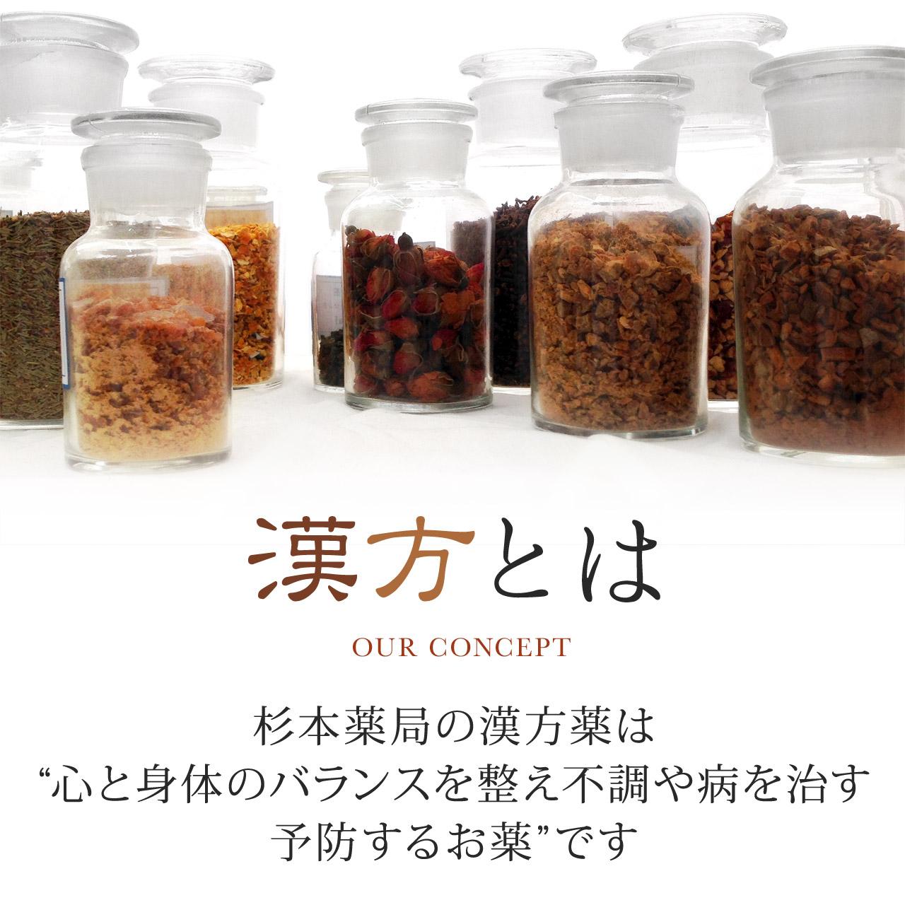 杉本薬局の漢方薬は、心と身体のバランスを整え、不調や病を治す、予防するお薬です。