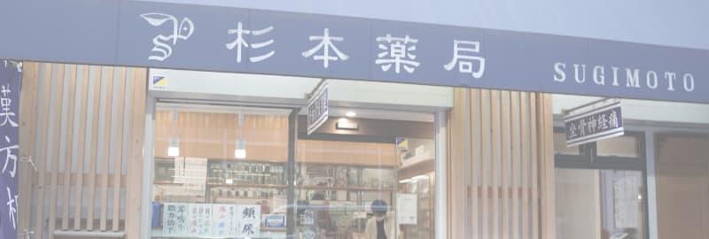杉本薬局の漢方