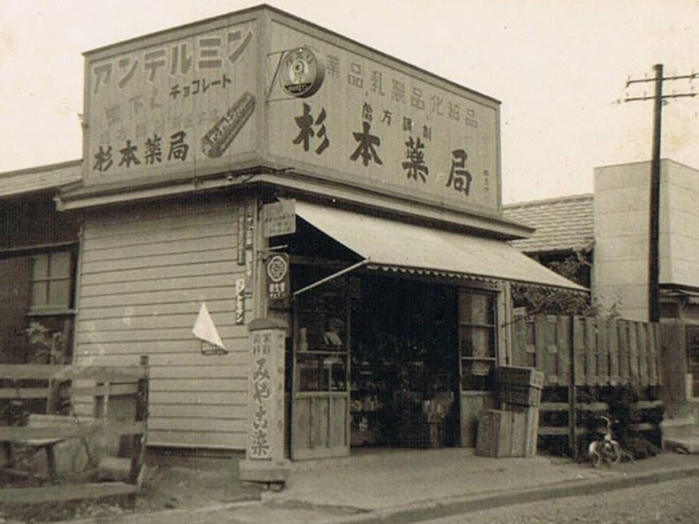 創業当時の杉本薬局