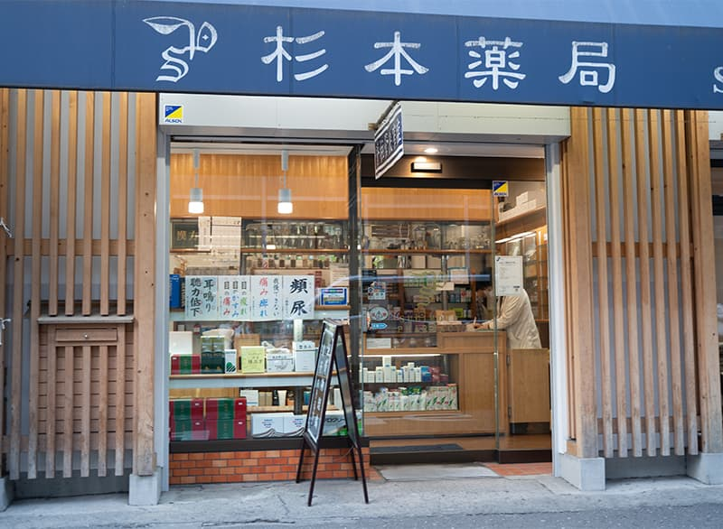 杉本薬局の店舗外観